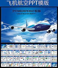 航空工作业绩总结幻灯片PPT模板