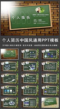 黑板风格个人求职应聘简历PPT模板