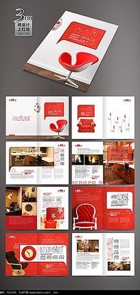 家居销售画册设计