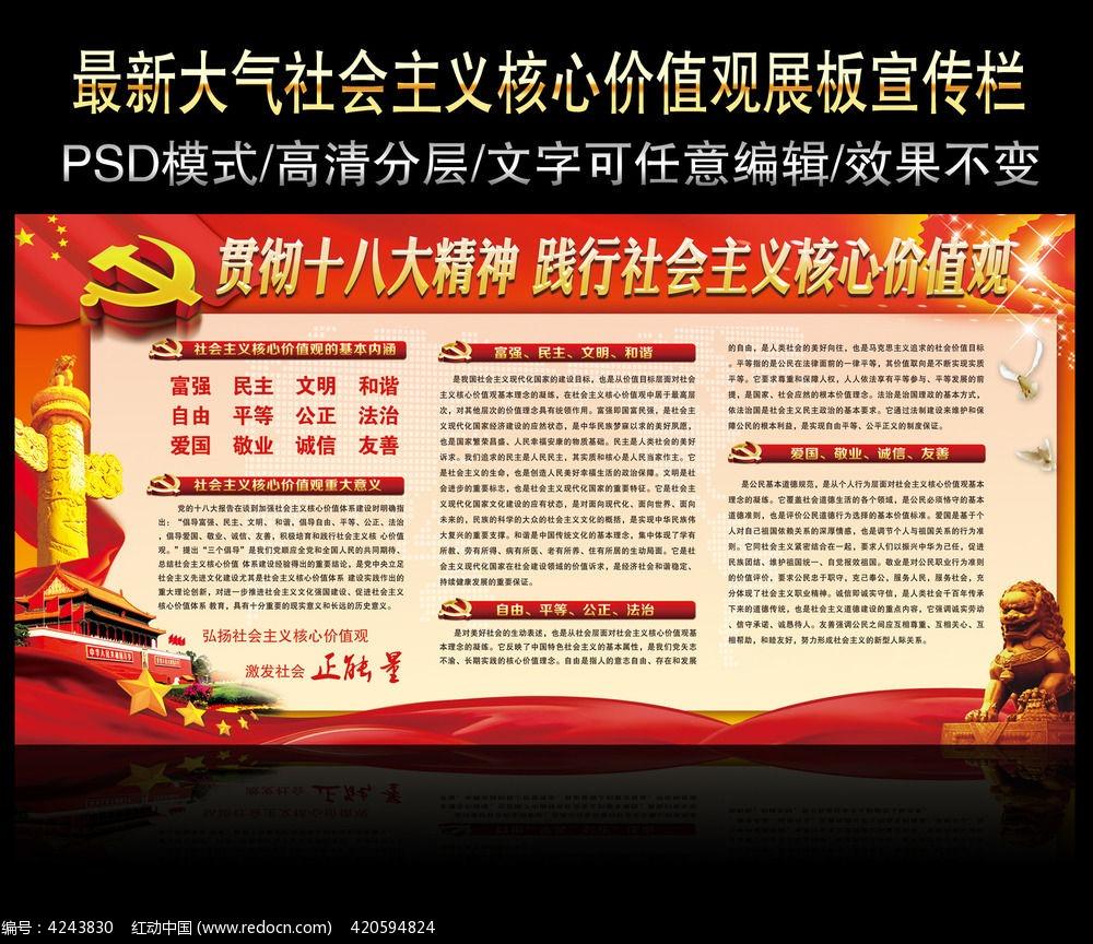 9款 社会主义核心价值观宣传栏模板下载