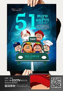 卡通劳动节宣传海报设计