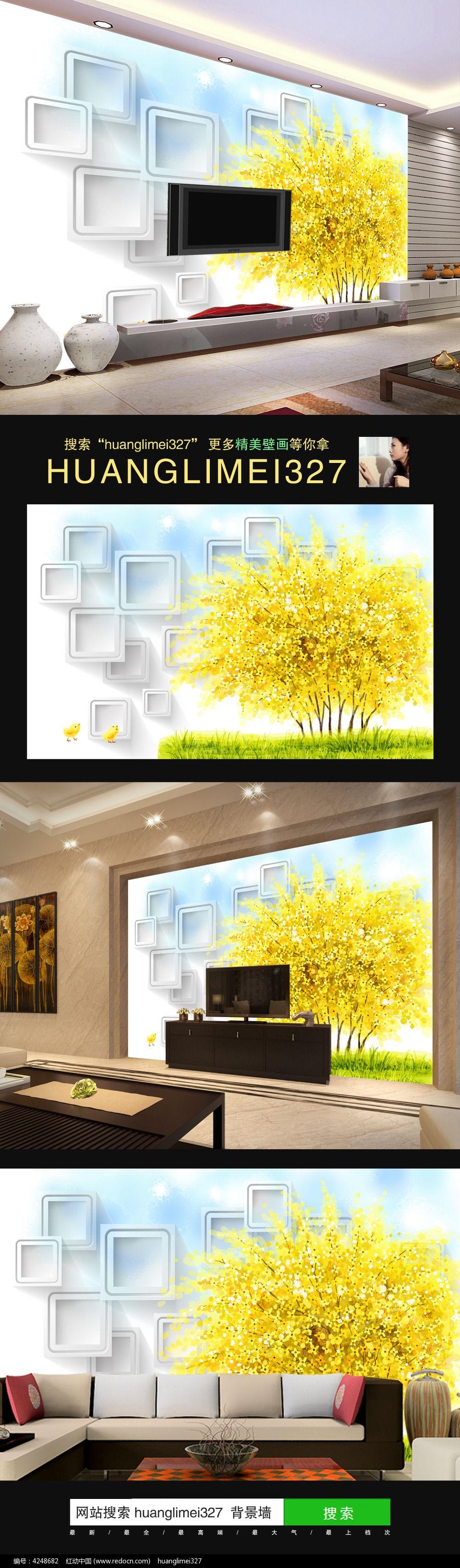 立体黄色树电视背景墙图片