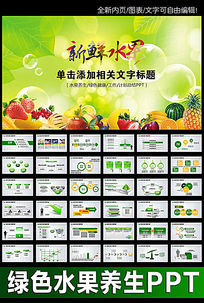绿色水果ppt模板