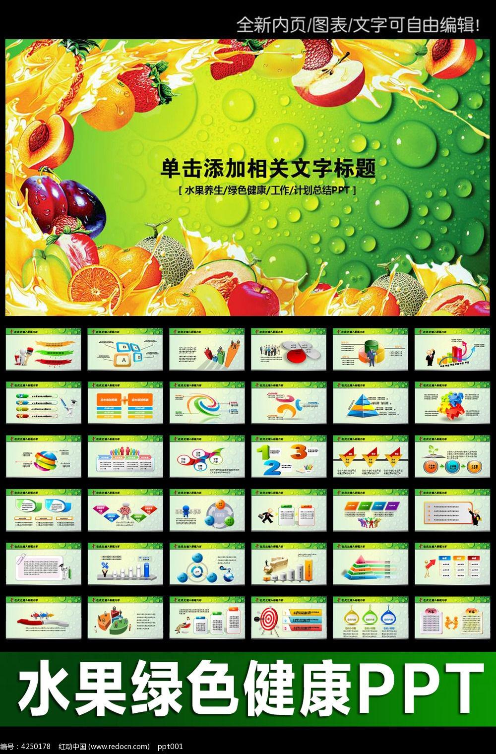 水果背景ppt模板图片