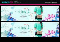 淘宝天猫女装夏季海报设计