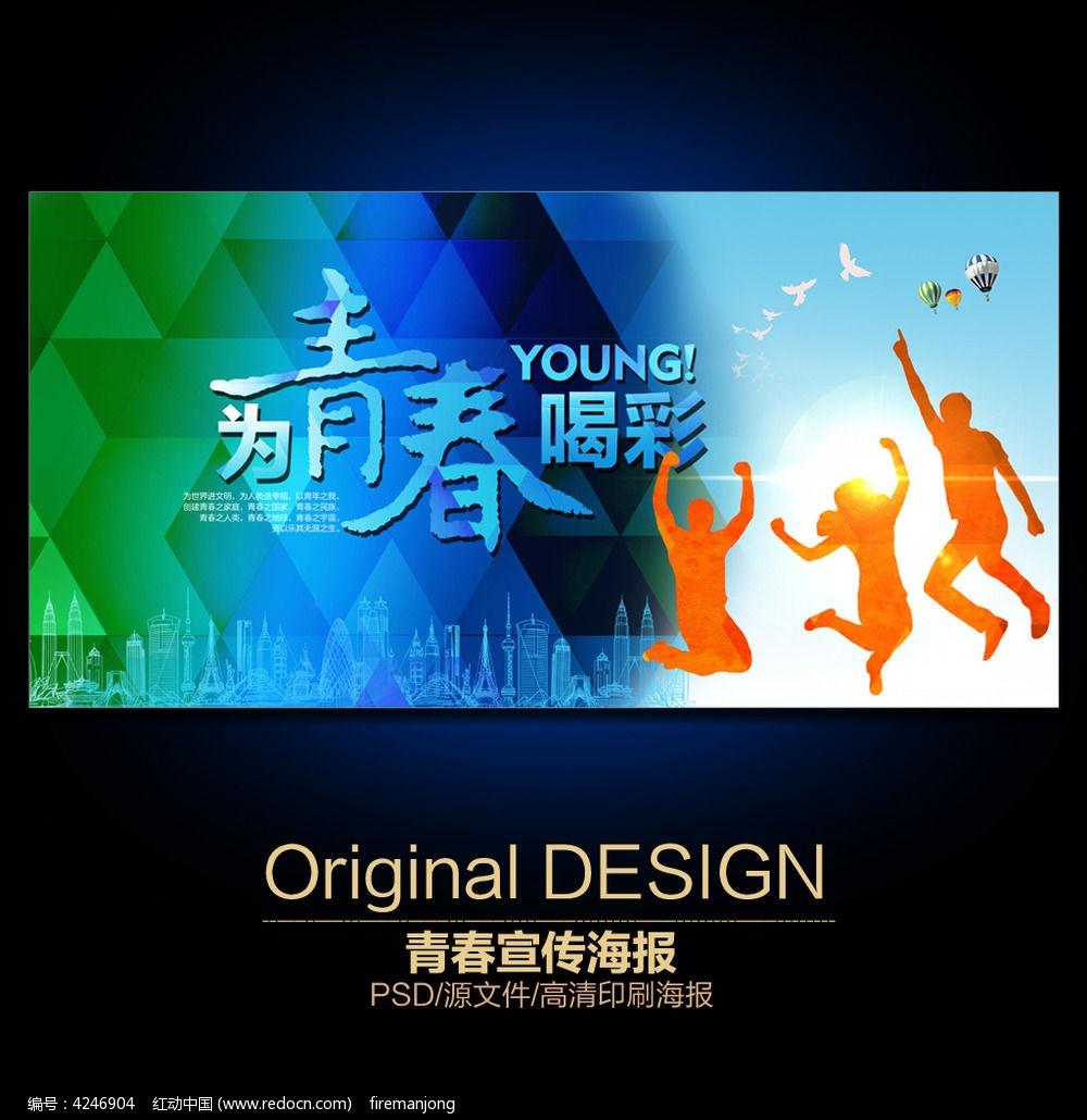 第一声喝彩_为青春喝彩励志海报设计