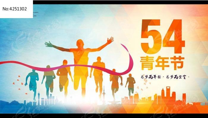 五四青年节奔跑海报设计