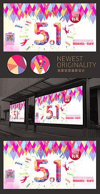 绚丽多彩五一促销海报设计