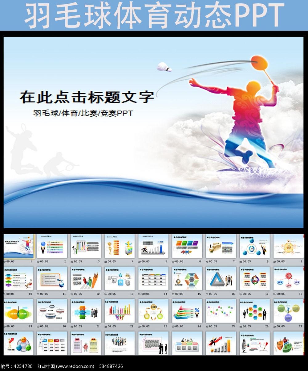 羽毛球竞赛活动ppt模板pptx素材下载_体育运动ppt设计
