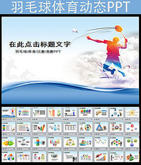 羽毛球竞赛活动PPT模板