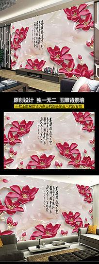 玉石浮雕花卉大厅背景墙设计