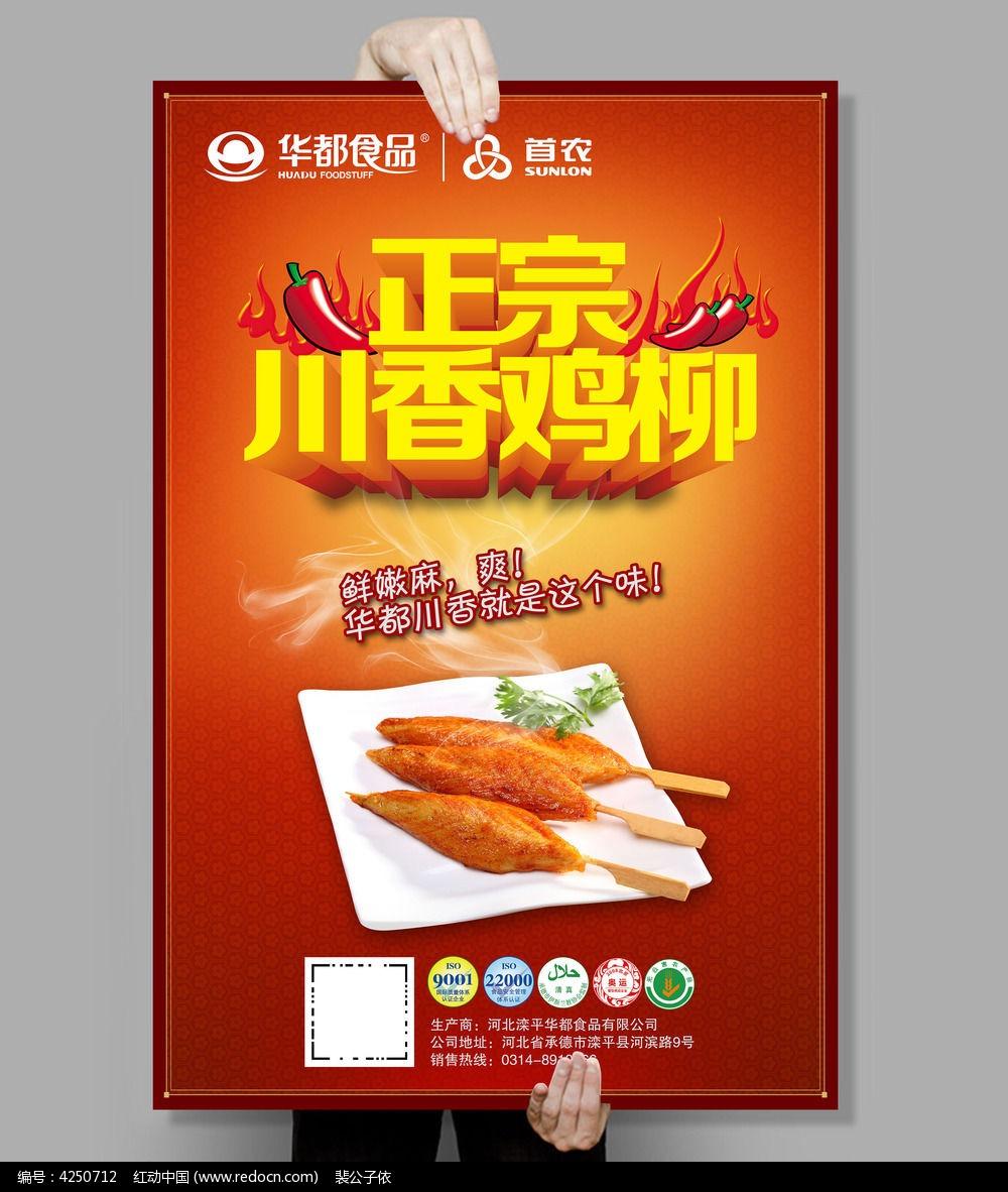正宗川香鸡柳海报模板图片
