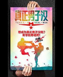真正男子汉跆拳道招生海报
