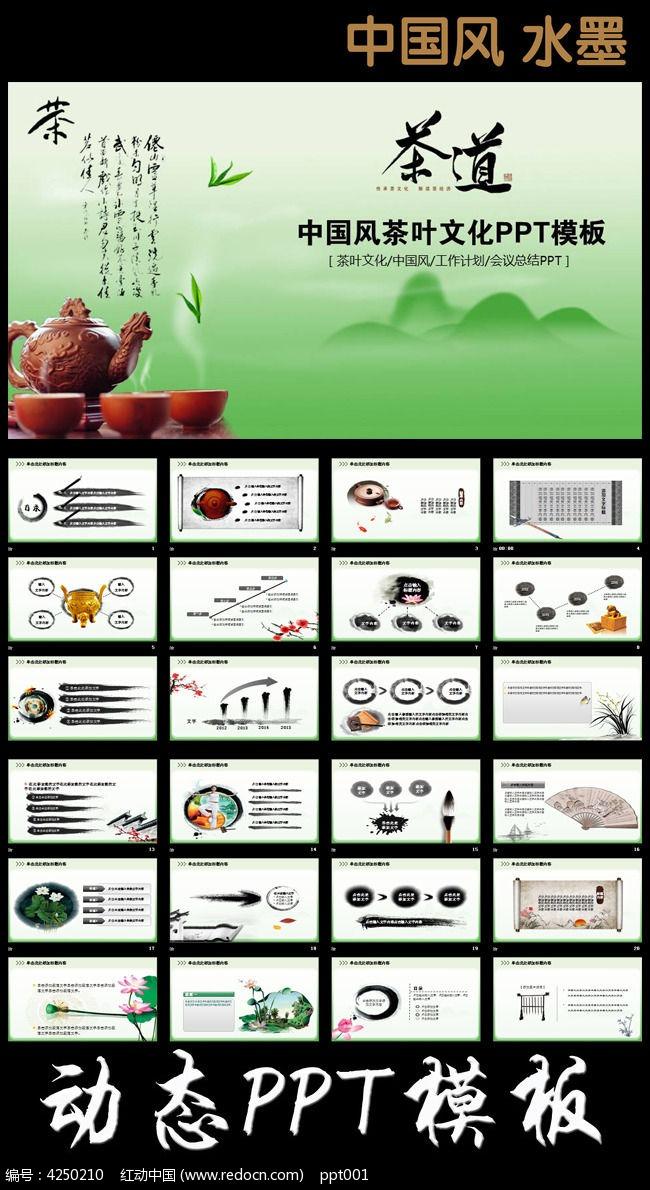 中国茶道茶艺ppt模板