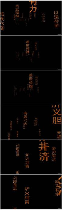 中国功夫中华武魂LED背景视频素材