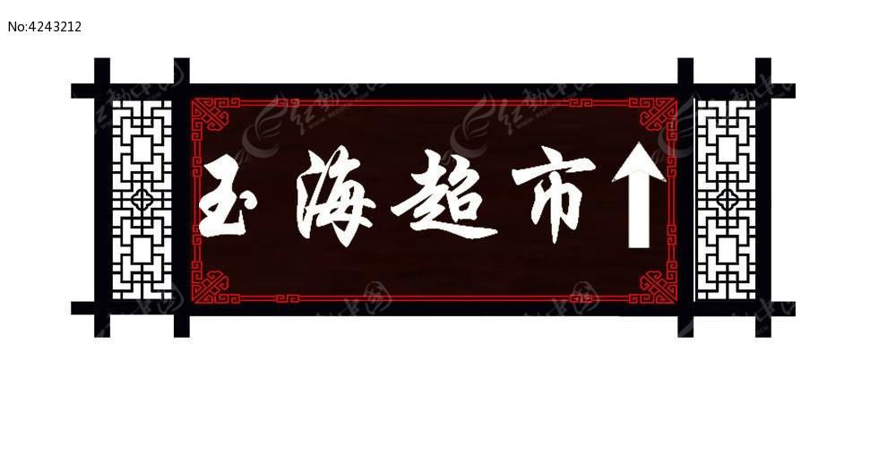 中式招牌图纸cad图_CAD价钱图片素材图纸店铺v招牌图片