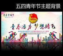 钻石风五四青年节宣传海报设计
