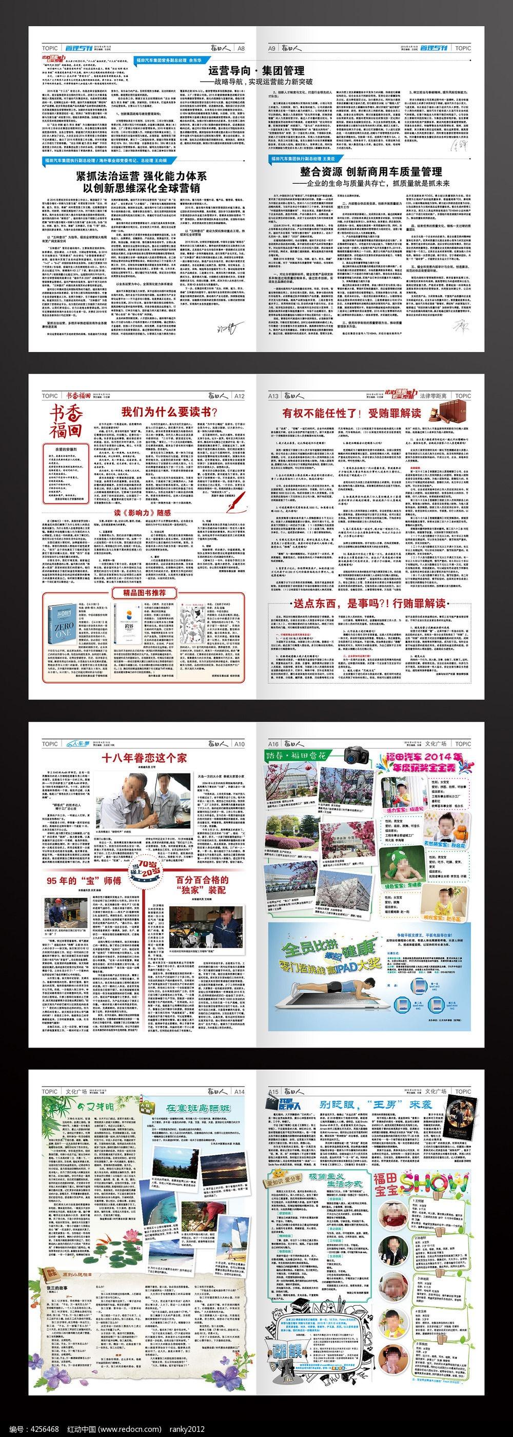 2015最新整套企业报纸版面设计图片
