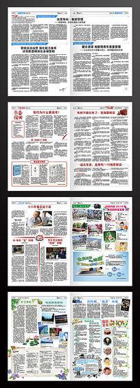 2015最新整套企业报纸版面设计