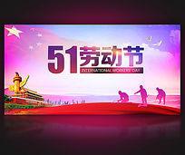 51劳动节活动背景海报设计