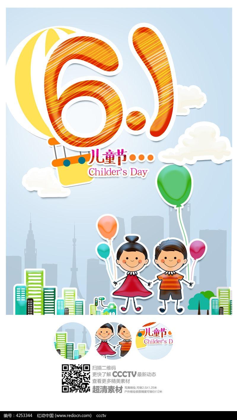 61儿童节活动海报设计图片