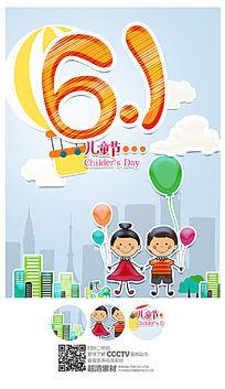 61儿童节活动海报设计