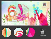 61儿童节幼儿园活动海报设计