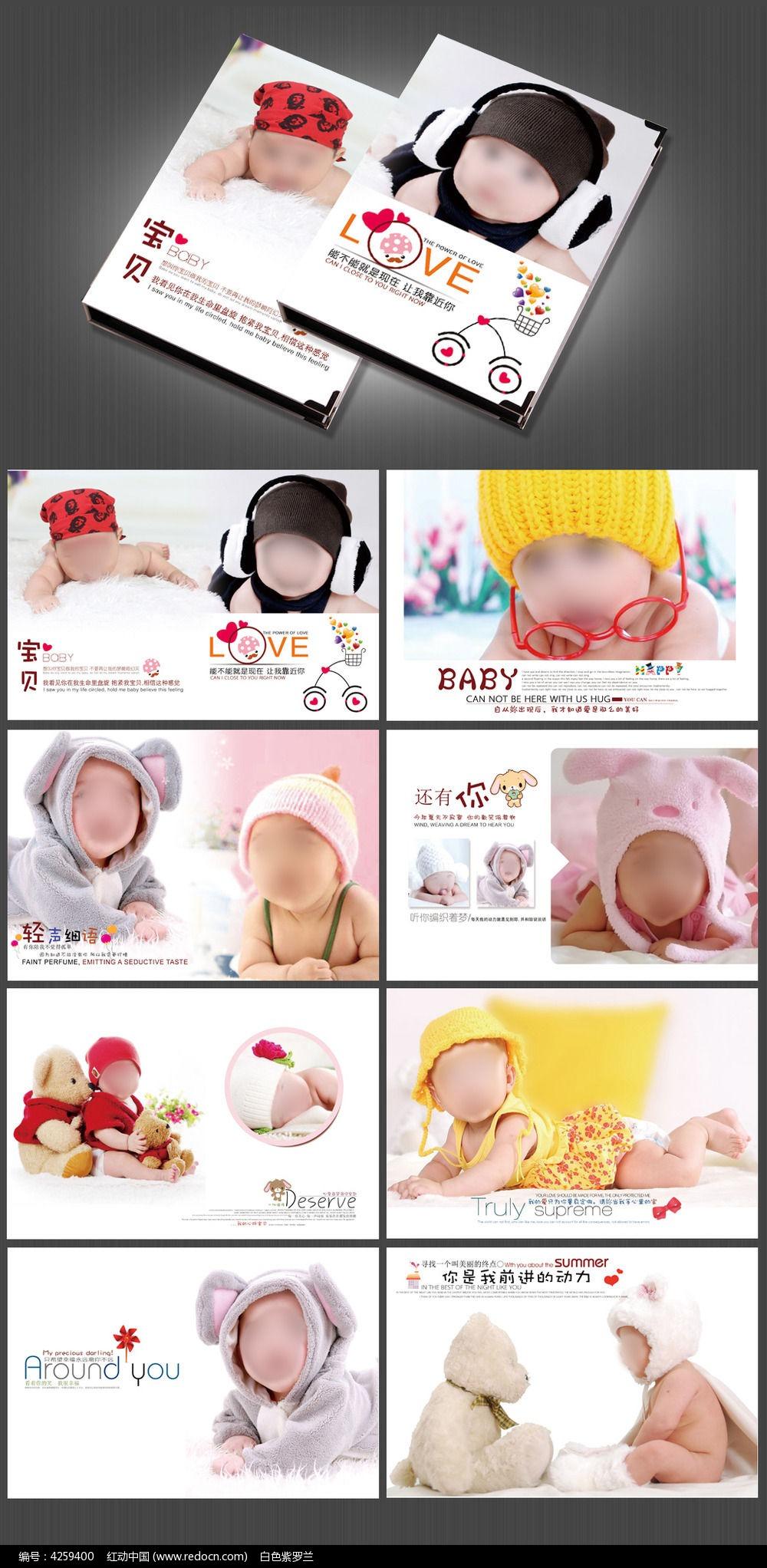 宝宝相册PSD模板图片