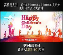 炫彩六一儿童节背景海报设计