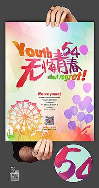 炫彩无悔青春五四海报设计