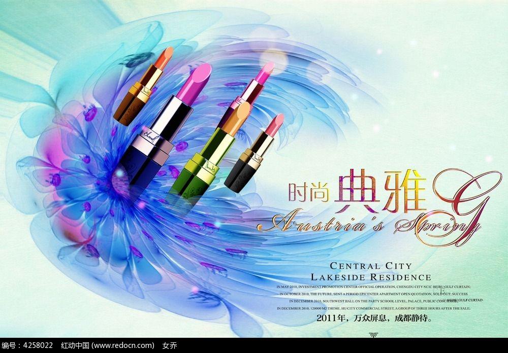 彩妆宣传海报设计