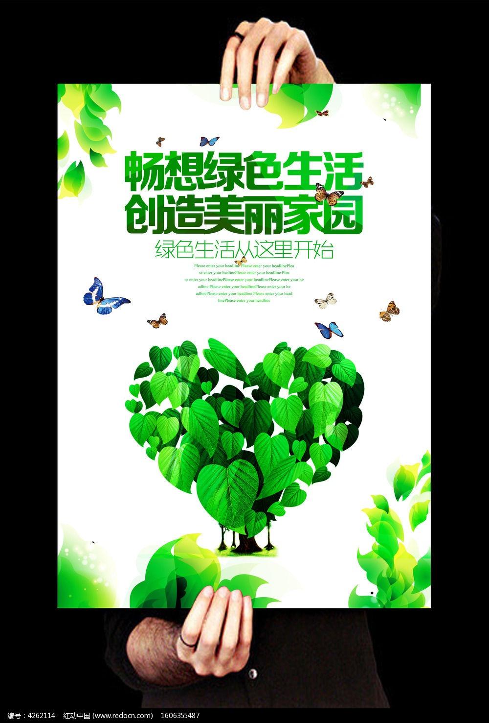 创意绿色家园公益海报设计