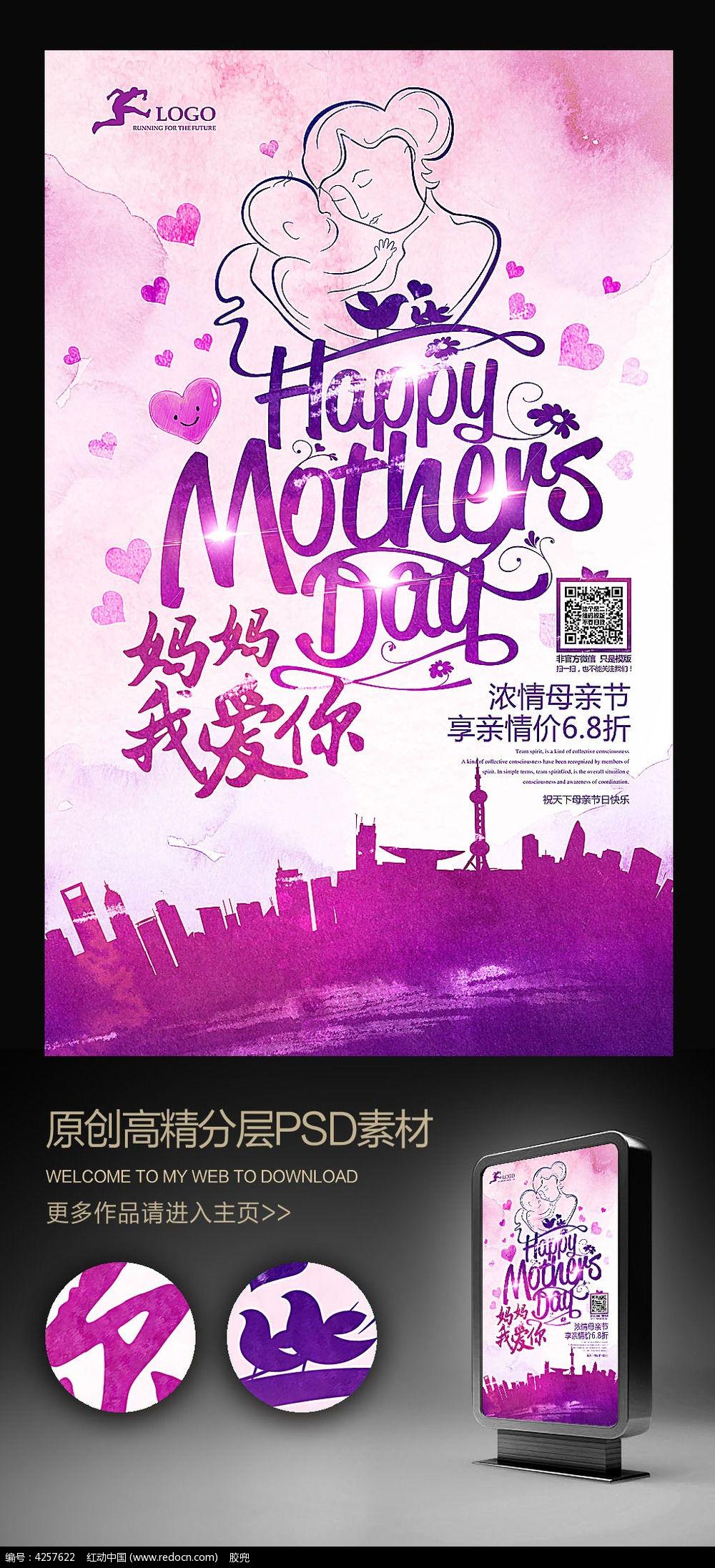庆祝母亲节