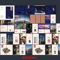 房地产楼书设计模板