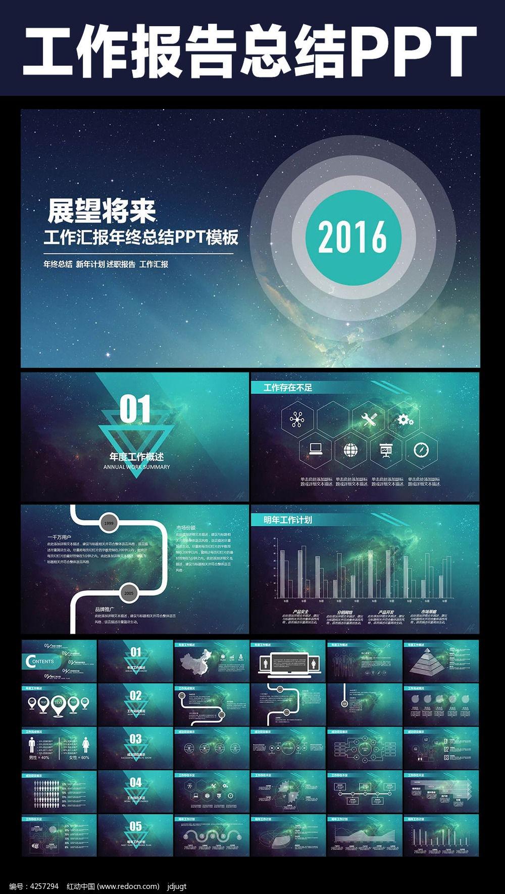 标签:2015PPT 2016PPT 2017PPT 新年计划 年终总结 工作 报告 会