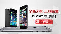iPhone6手机视频广告