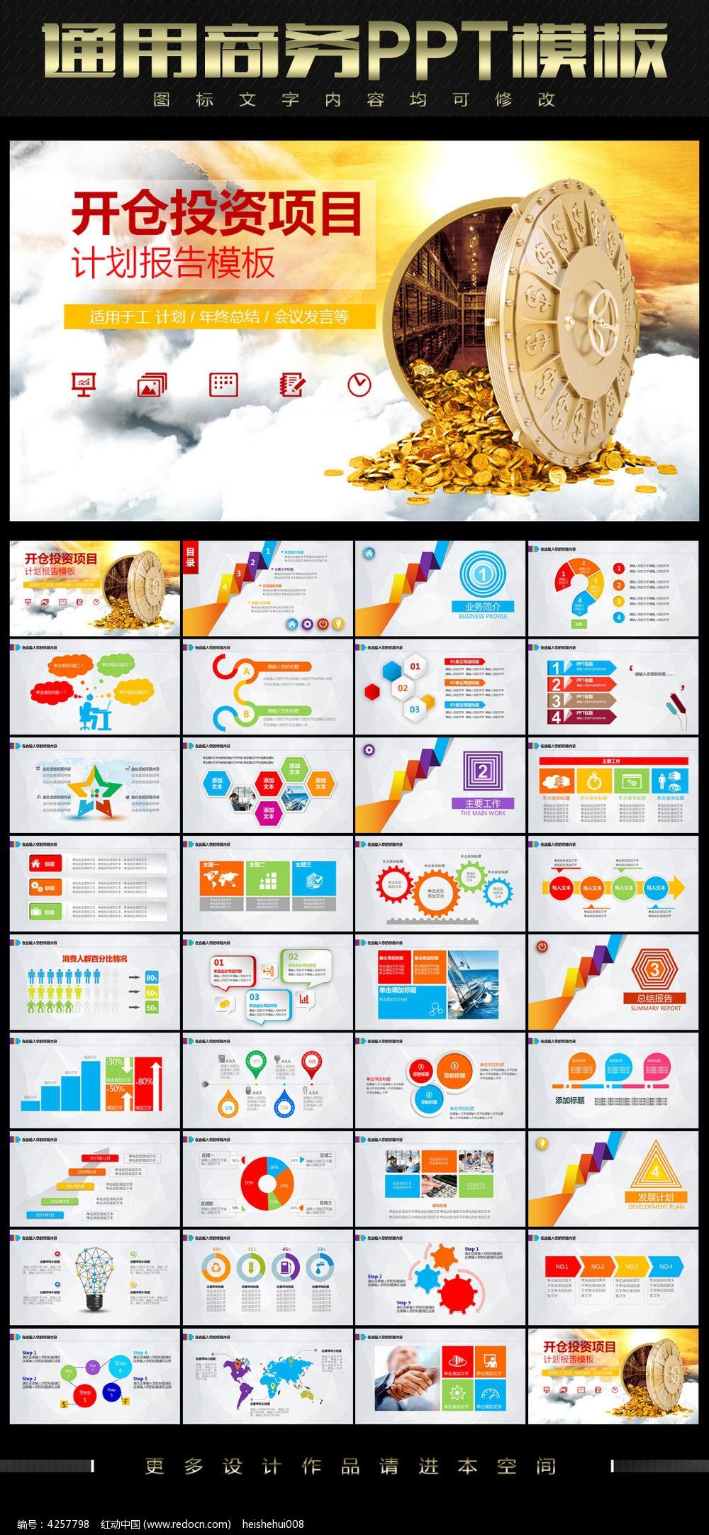 金融产品ppt展示模板pptx素材下载_金融理财ppt设计图片