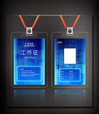 蓝方块科技公司工作证设计