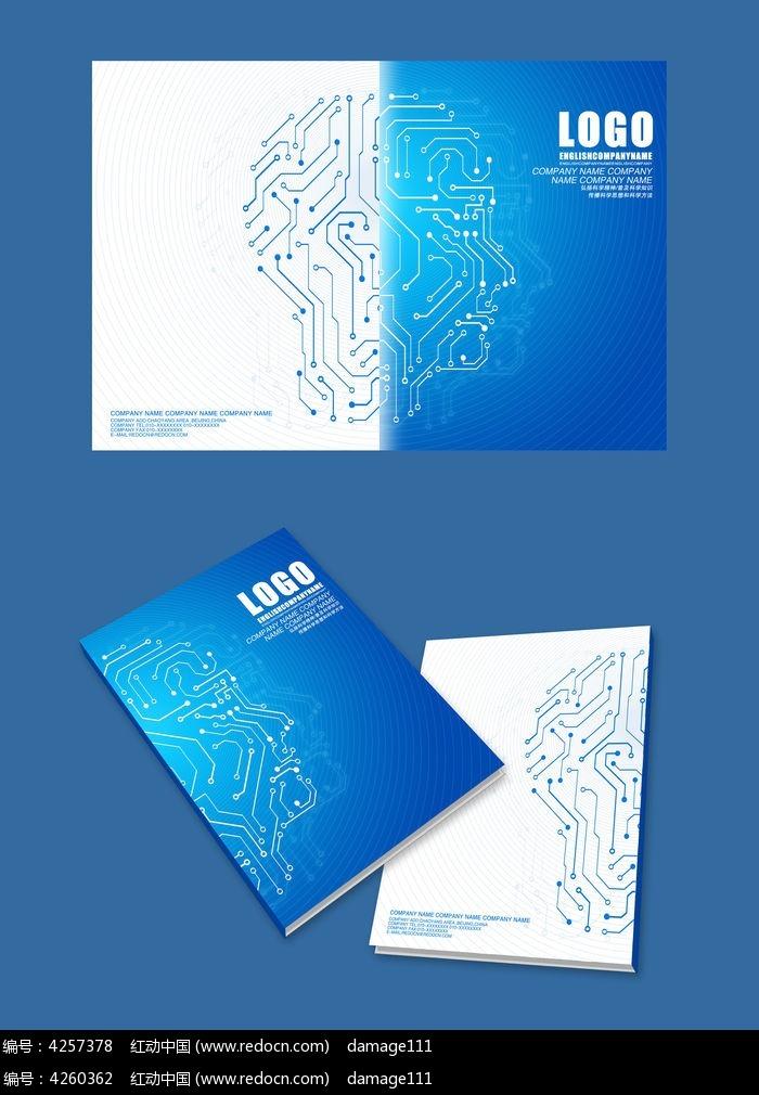 蓝色电子科技画册封面设计
