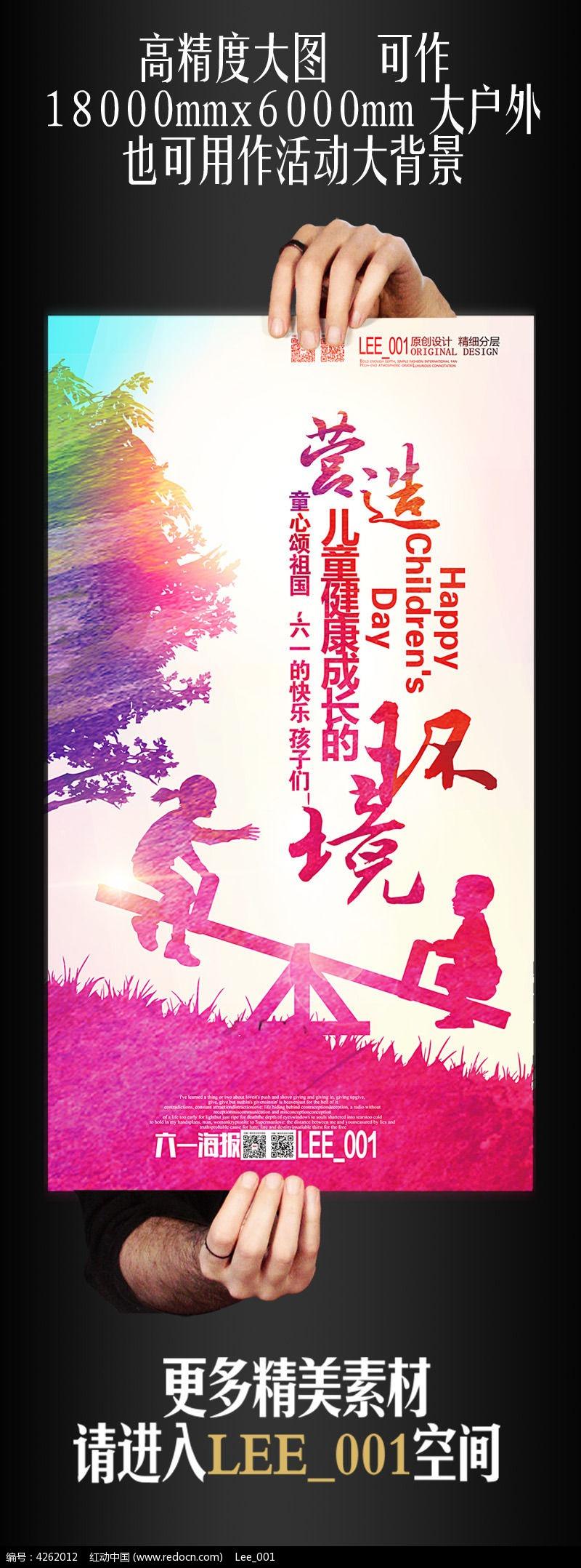 六一儿童节炫彩创意海报设计