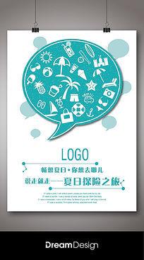 清新夏季旅游海报设计