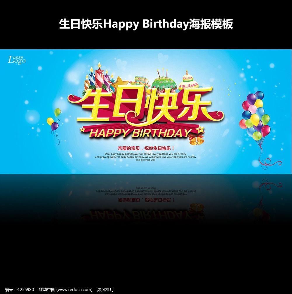 生日快乐活动背景展板图片