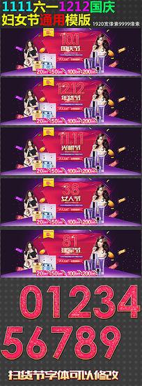 淘宝天猫节日促销海报设计