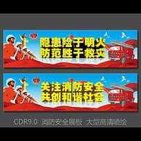 消防安全标语展板设计