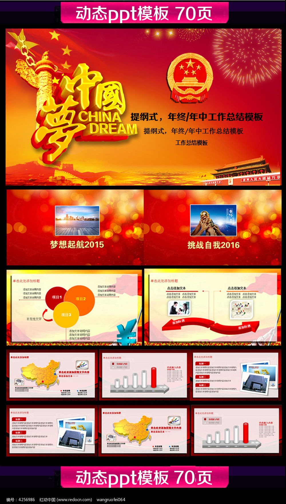 13款 中国梦学习ppt动态模板