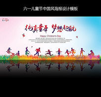 中国风六一儿童节活动背景