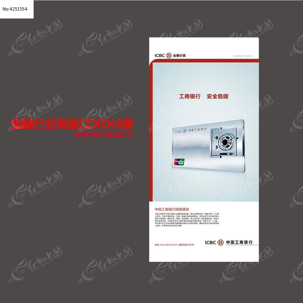 标签:银行宣传海报 金融海报   理财海报  投资 存款 贷款