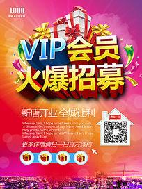 VIP会员招募宣传海报设计模版