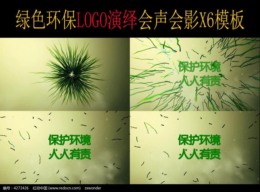 保护环境宣传视频素材