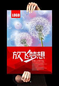 创意蒲公英放飞梦想海报设计